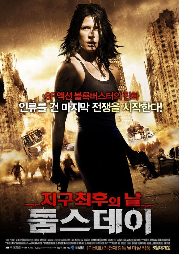 둠스데이 - 지구 최후의 날 poster