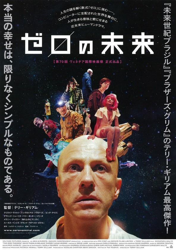 ゼロの未来 poster