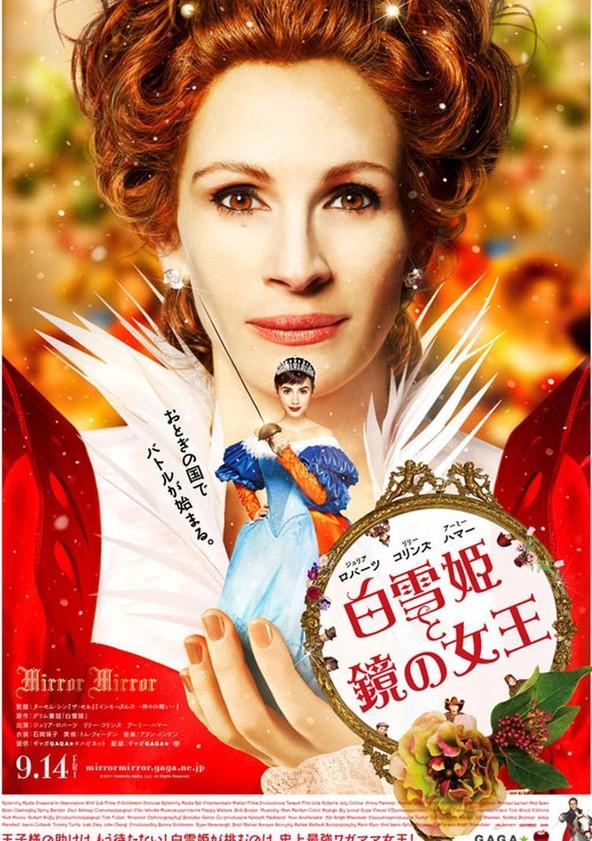 白雪姫と鏡の女王 poster
