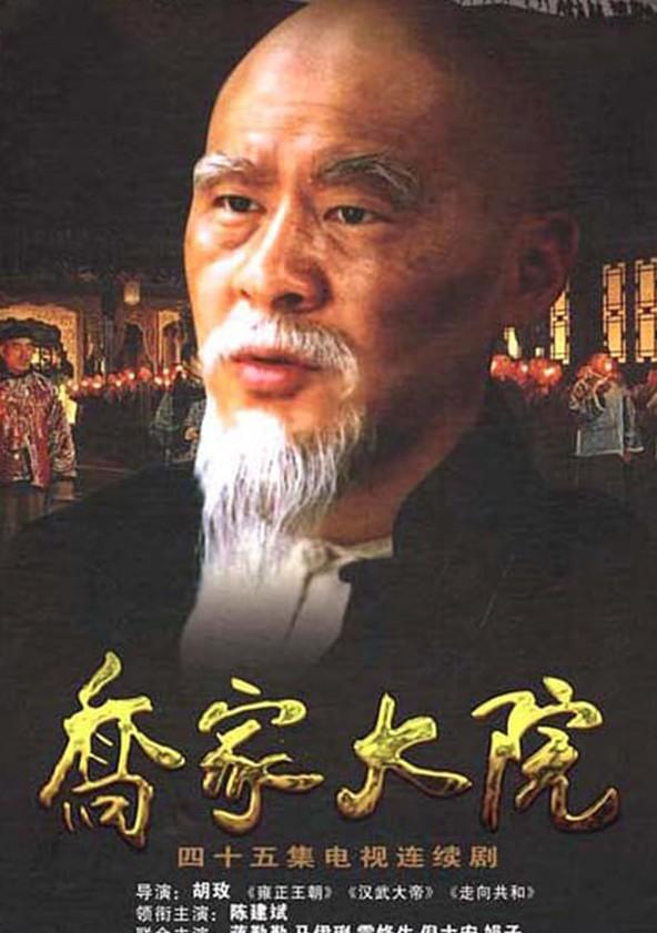 Qiao's Grand Courtyard Season 1 poster