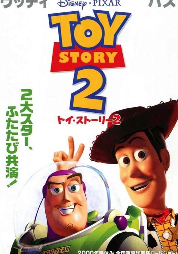 トイ・ストーリー2 poster