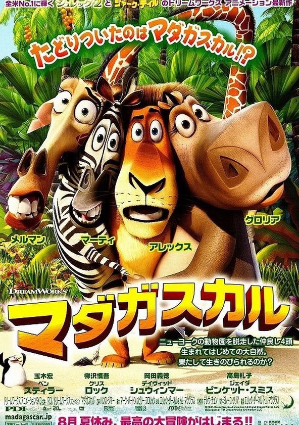 マダガスカル poster