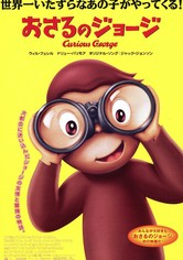 おさるのジョージ/Curious George 劇場版