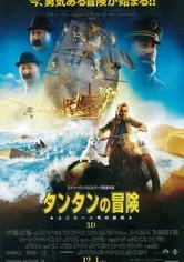 タンタンの冒険/ユニコーン号の秘密