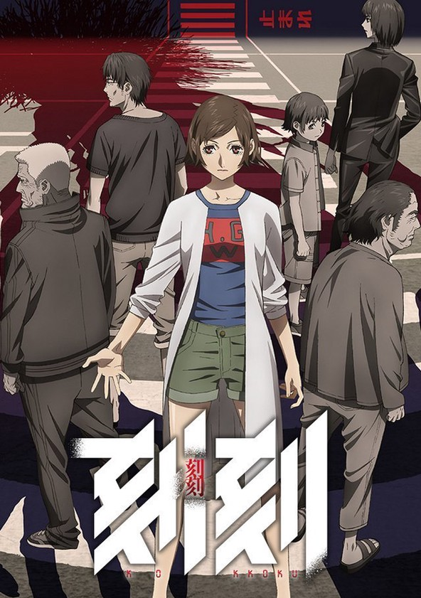 Kokkoku, Moment by Moment Season 1 poster