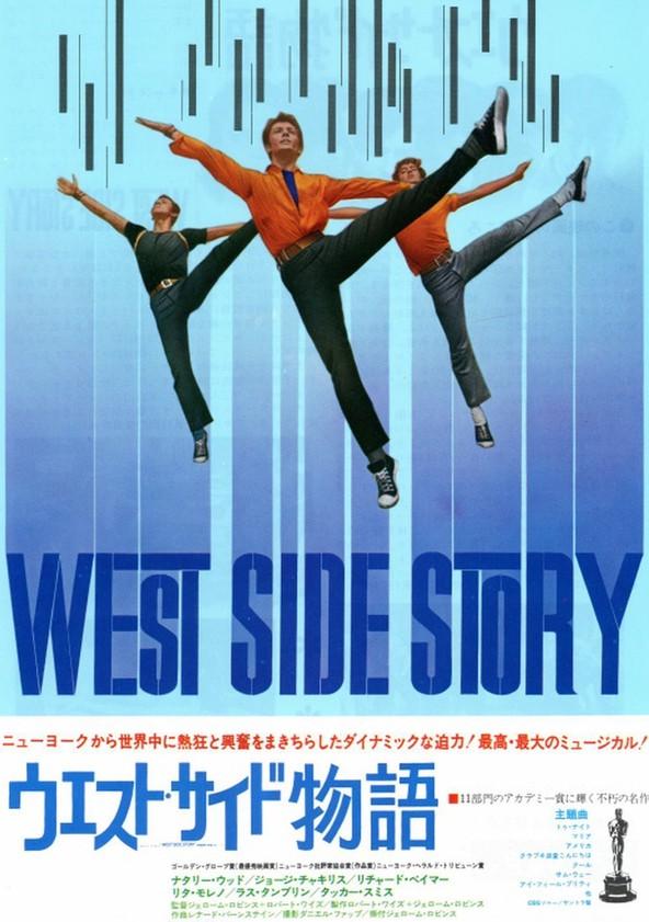 ウエスト・サイド物語 poster