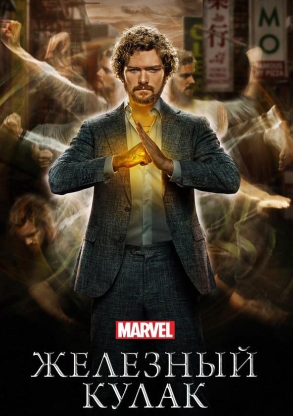 Железный кулак poster