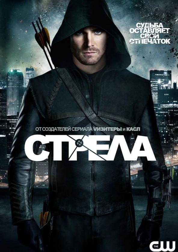 Стрела poster