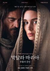 막달라 마리아: 부활의 증인