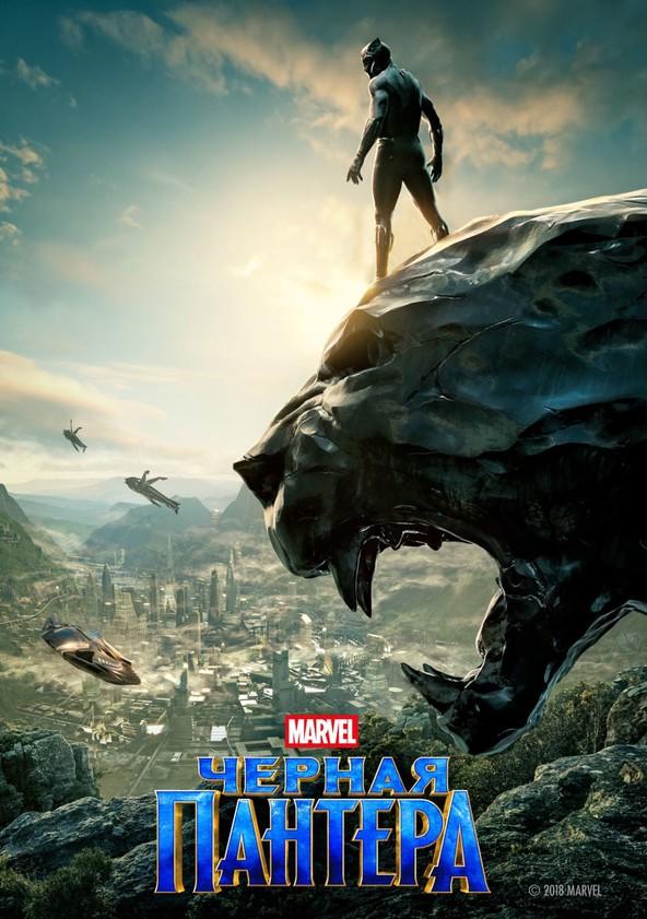 Чёрная Пантера poster