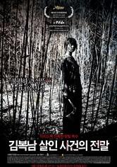 김복남 살인 사건의 전말