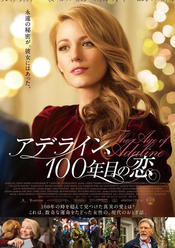 アデライン、100年目の恋 poster