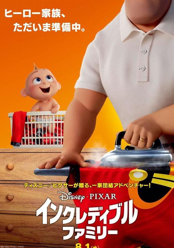 インクレディブル・ファミリー poster