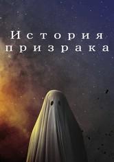 История призрака