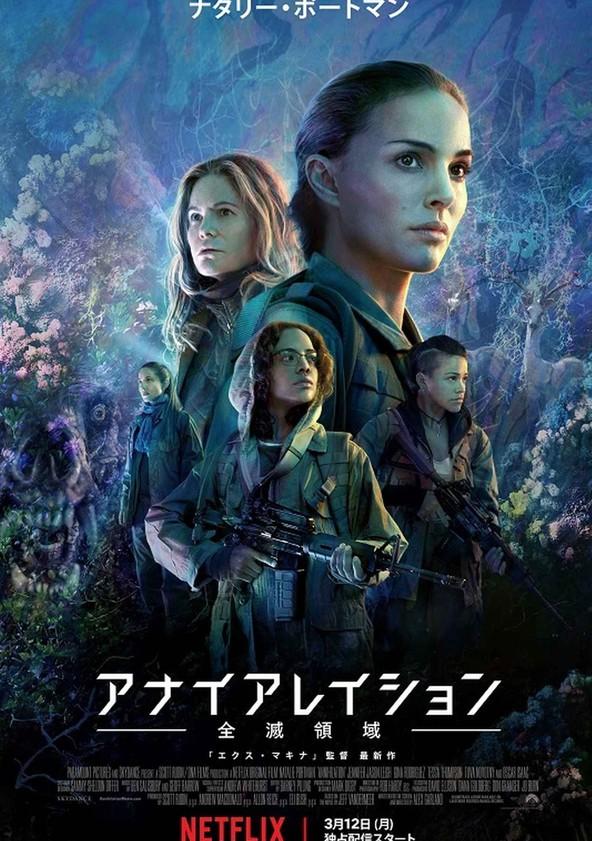 アナイアレイション -全滅領域- poster
