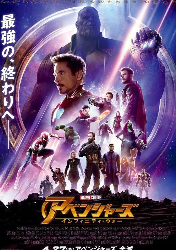 アベンジャーズ/インフィニティ・ウォー poster