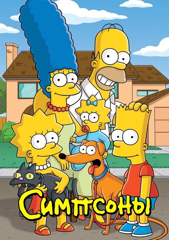 Симпсоны poster