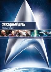Звёздный путь: Возмездие