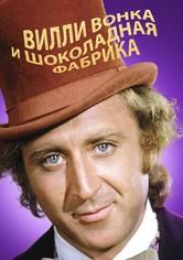 Вилли Вонка и шоколадная фабрика