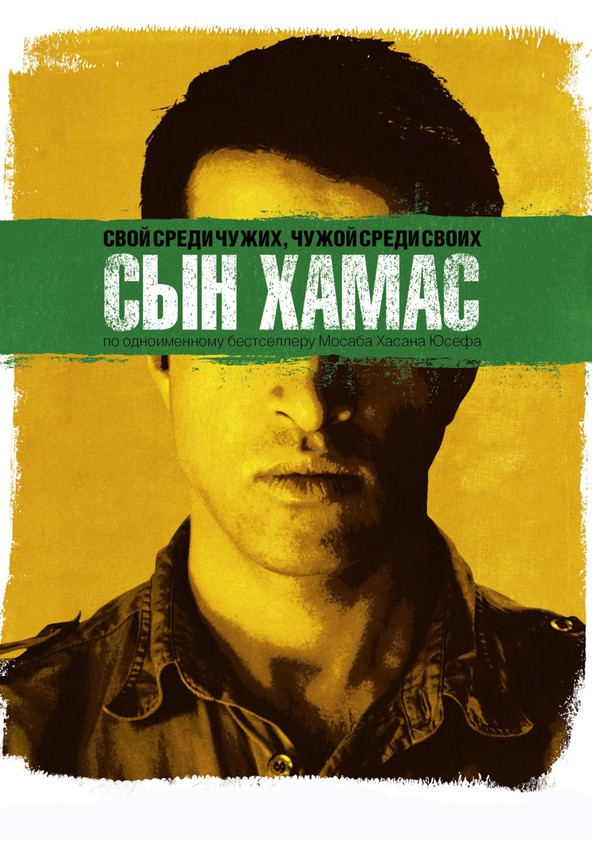 Сын Хамас poster