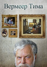 Техника Вермеера
