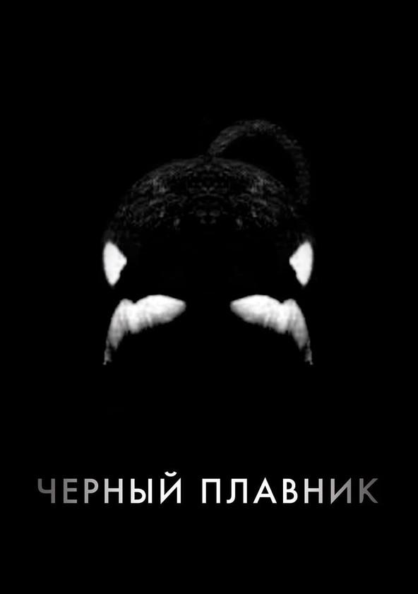Чёрный плавник