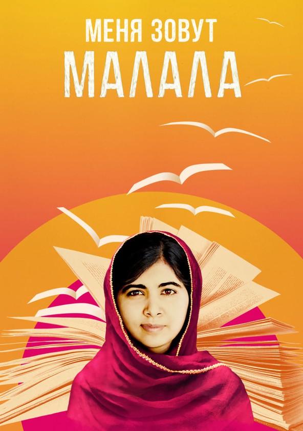 Он назвал меня Малала poster
