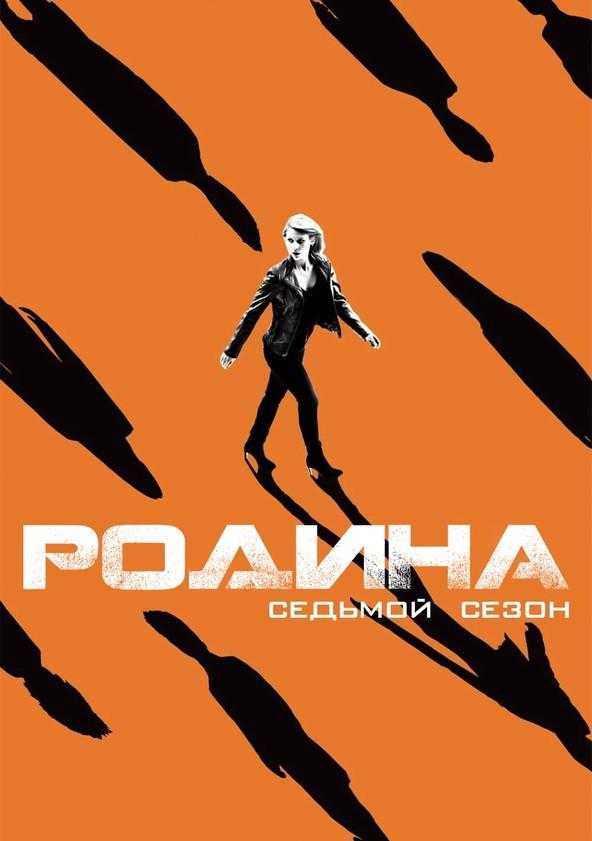 Родина Сезон 7 poster