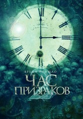 Час призраков