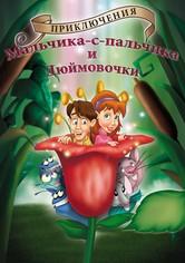 Приключения Мальчика с пальчик и Дюймовочки