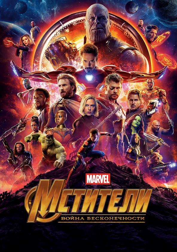 Мстители: Война бесконечности poster