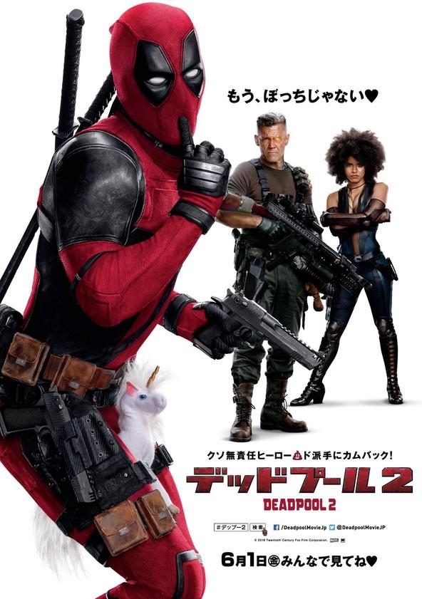 デッドプール2 poster