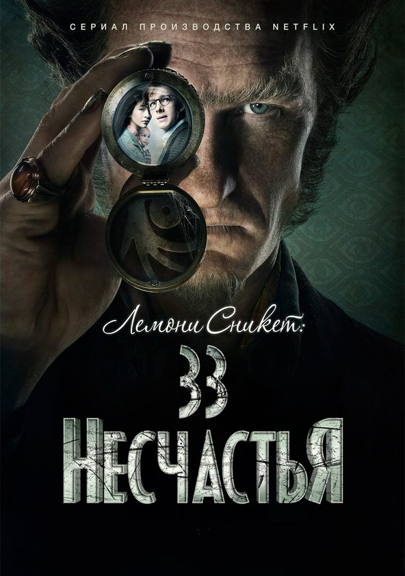 Лемони Сникет: 33 несчастья poster