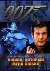 007: Шпион, который меня любил