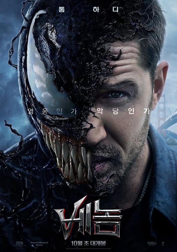 베놈 poster