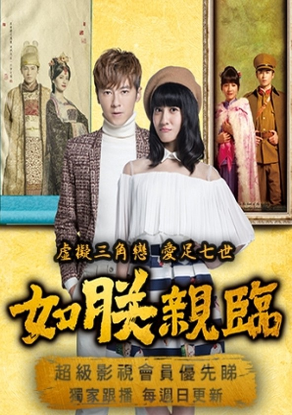 如朕親臨 Season 1 poster