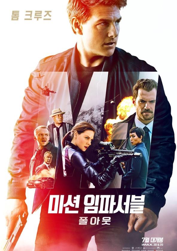 미션 임파서블: 폴아웃 poster