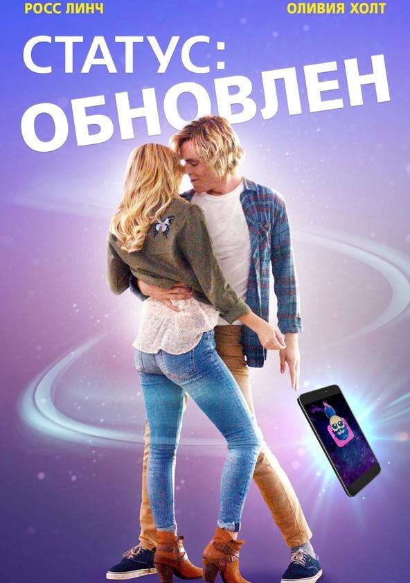 Статус: Обновлен poster