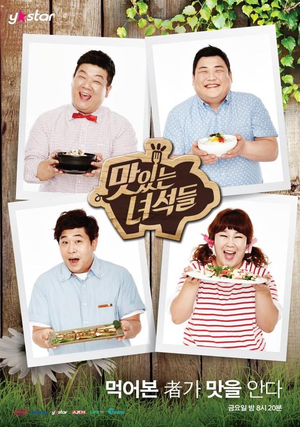 맛있는 녀석들 Season 1 poster