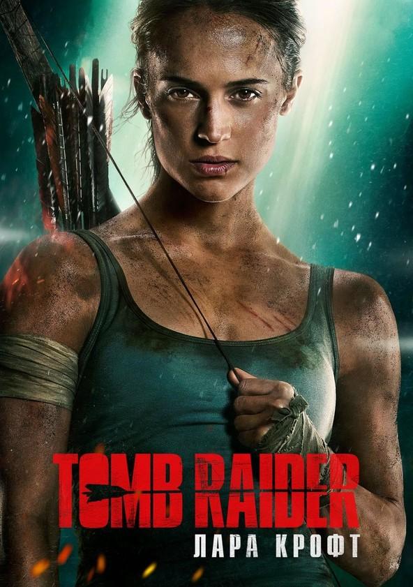 Tomb Raider: Лара Крофт poster
