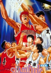 Slam Dunk National Domination! Sakuragi Hanamichi