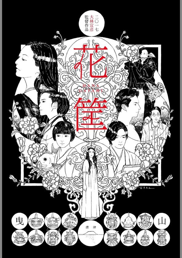 Hanagatami poster