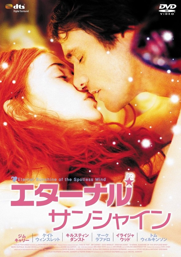 エターナル・サンシャイン poster