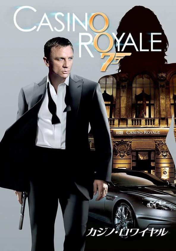 007/カジノ・ロワイヤル poster