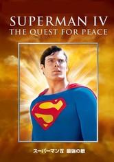 スーパーマンIV/最強の敵