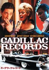 キャデラック・レコード ~音楽でアメリカを変えた人々の物語~