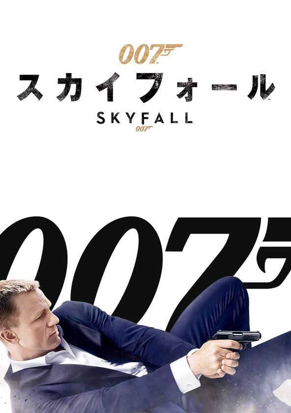 007/スカイフォール poster