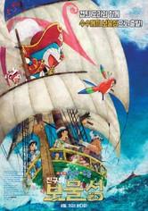 도라에몽: 진구의 보물섬