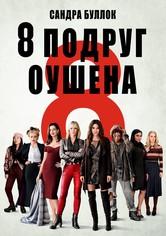 8 подруг Оушена