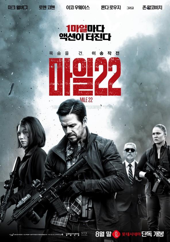 마일 22 poster